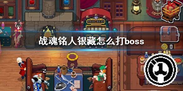 战魂铭人银藏怎么打boss 战魂铭人银藏打boss攻略