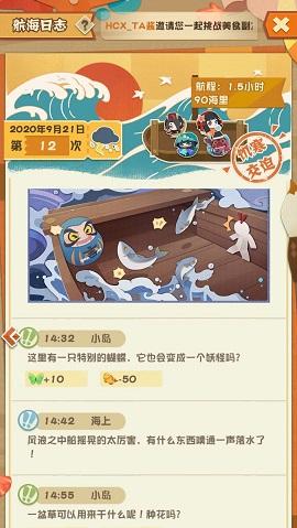 阴阳师妖怪屋出海有什么用? 阴阳师妖怪屋出海玩法攻略介绍
