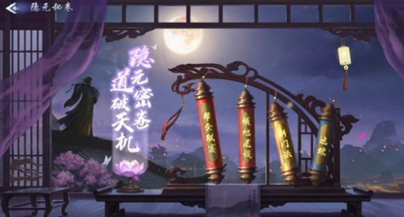 剑侠情缘2剑歌行隐元秘卷是什么?剑侠情缘2新增隐元秘卷功能解析截图