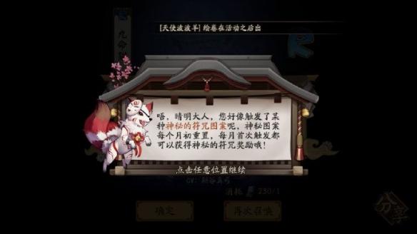 阴阳师9月神秘图案怎么画 阴阳师9月神秘图案攻略截图