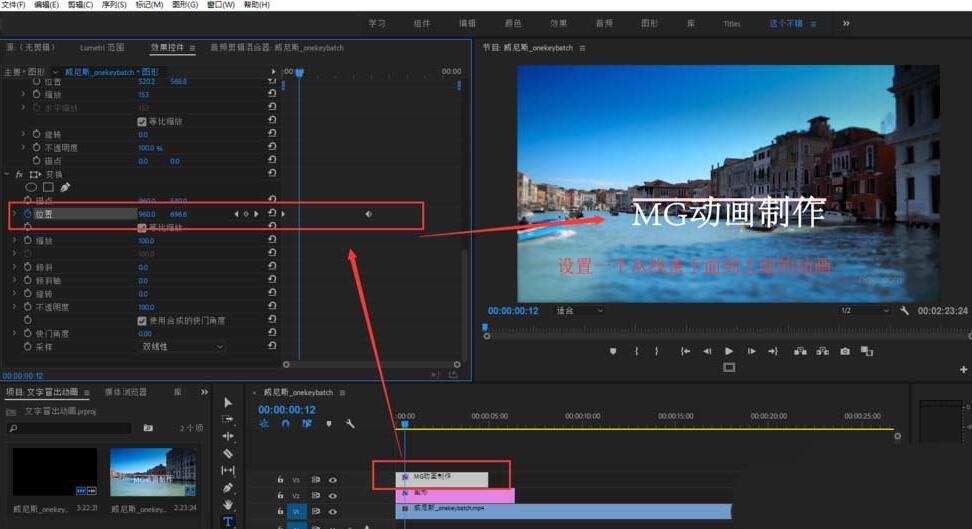 premiere如何制作文字从直线上冒出的动画效果 premiere制作文字从直线上冒出的动画效果方法  截图