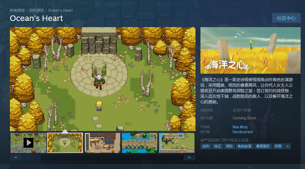 新作《海洋之心》登陆Steam 一款动作角色扮演游戏