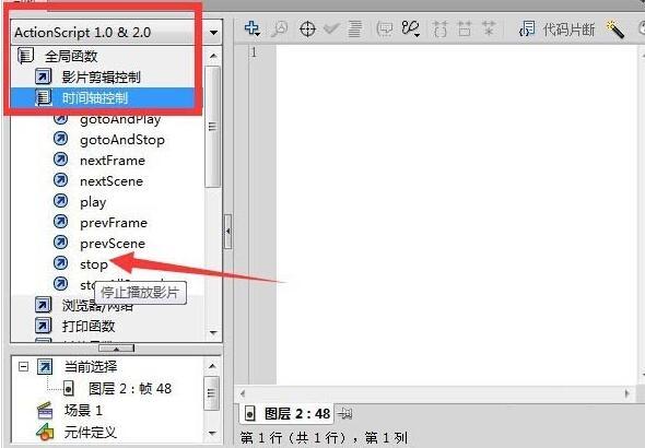 Flash如何设置动画-Flash设置动画部不循环播放的方法截图