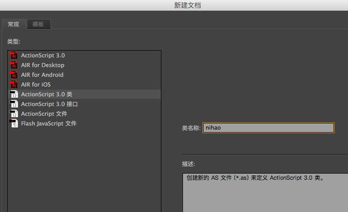 Flash如何导入文件-Flash导入类文件的操作步骤截图