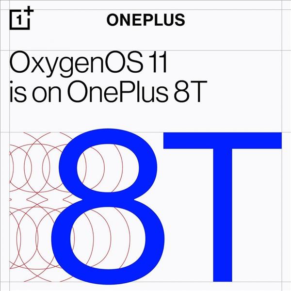 国产第一款!一加8T开机就是Android 11