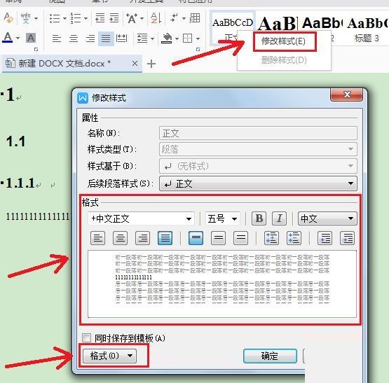 word怎样设置标题格式-word设置和统一修改某一级标题格式的方法截图