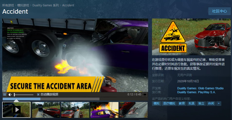 新作《车祸现场模拟器》将在10月16日发售:期待!