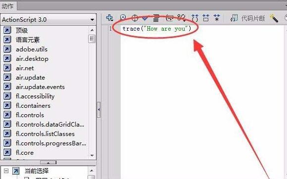 Flash如何使用trace命令-Flash使用trace命令的具体方法截图