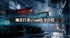 幽灵行者steam叫什么 幽灵行者steam名字介绍