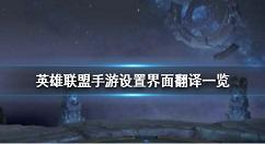 英雄联盟手游设置界面中文翻译一览 英雄联盟手游英文版界面翻译图片