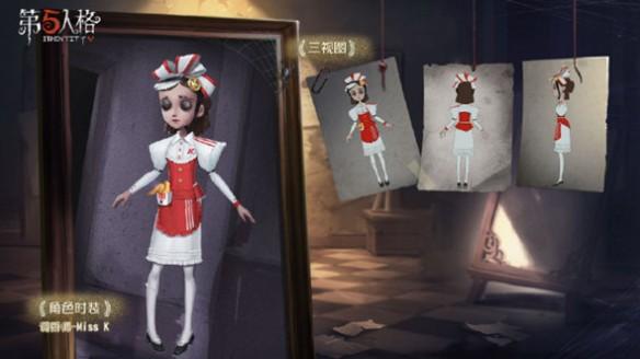 第五人格调香师kfc时装怎么得?第五人格Miss K与Lady K时装解析截图