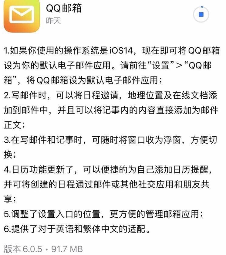 QQ 邮箱 iOS 版迎来 6.0.5 更新