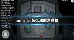 among us怎么邀请好友联机 among us联机攻略
