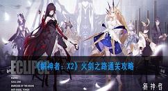 解神者:X2火剑之路怎么通关?解神者:X2火剑之路通关攻略