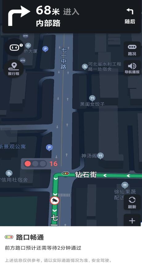 """百度地图新加入 """"红绿灯倒计时""""功能"""