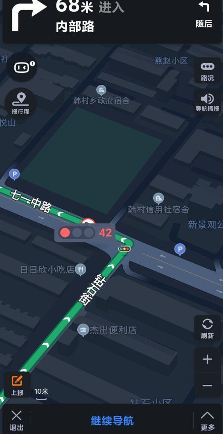 """百度地图新加入 """"红绿灯倒计时""""功能截图"""