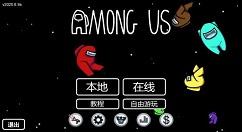 among us怎么调中文 among us中文设置方法