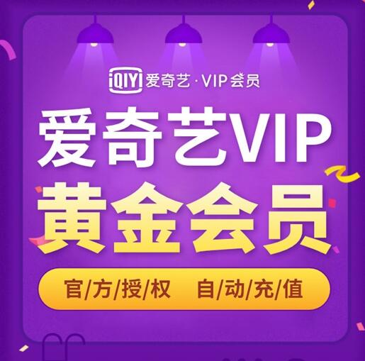 爱奇艺VIP黄金会员双11促销:7块2/月