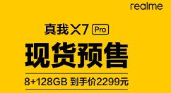 realme X7 Pro双11现货预售 2299元