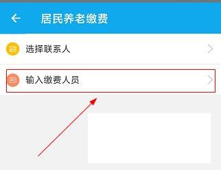 汉中人社怎么交养老保险?汉中人社缴费方法介绍截图
