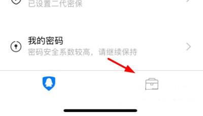 QQ安全中心怎么开启游戏保护?QQ安全中心开启游戏保护方法介绍截图