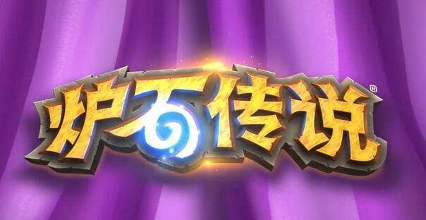 《炉石传说》官方预热将到来的新内容截图