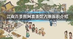 江南百景图阿喜茶馆占几格