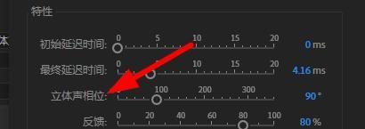 Audition如何添加镶边效果 Audition镶边效果添加步骤分享截图