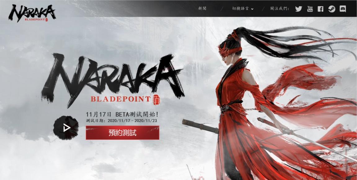 《永劫无间》11月17日进行亚服Beta封闭测试