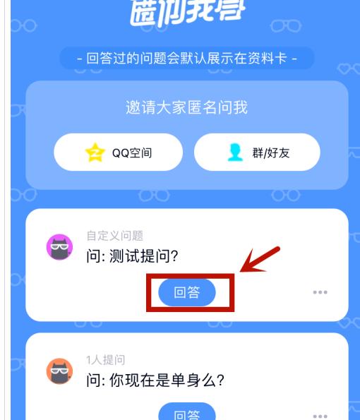 qq匿名提问如何隐藏自己的回答?qq匿名提问隐藏自己的回答的步骤介绍截图