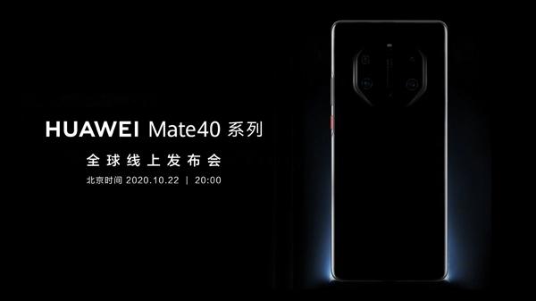 华为Mate 40系列预热:流畅度大增