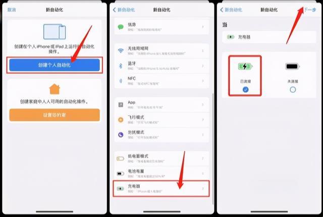iOS14充电提示音语音包有哪些?充电提示音快捷指令语音包分享[多图]图片2