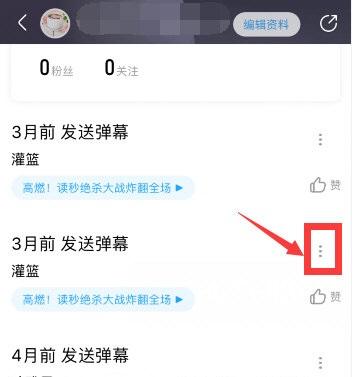 优酷怎么删除自己发的弹幕?手机版优酷删除弹幕教程截图