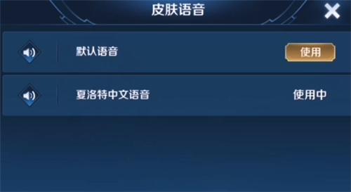 王者荣耀李小龙粤语语音包怎么用?王者荣耀李小龙粤语语音包使用解析截图