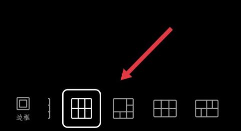 美颜相机怎么拼图?美颜相机进行拼图的制作方法截图