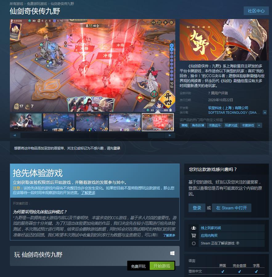 《仙剑奇侠传:九野》Steam迎来抢先体验模式 支持中文