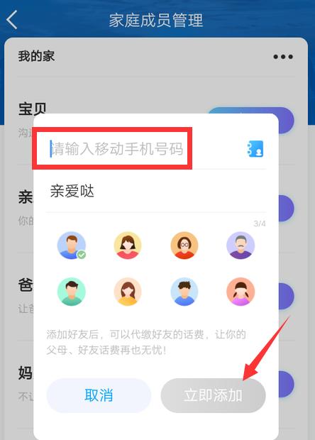 中国移动app怎么给家人充话费