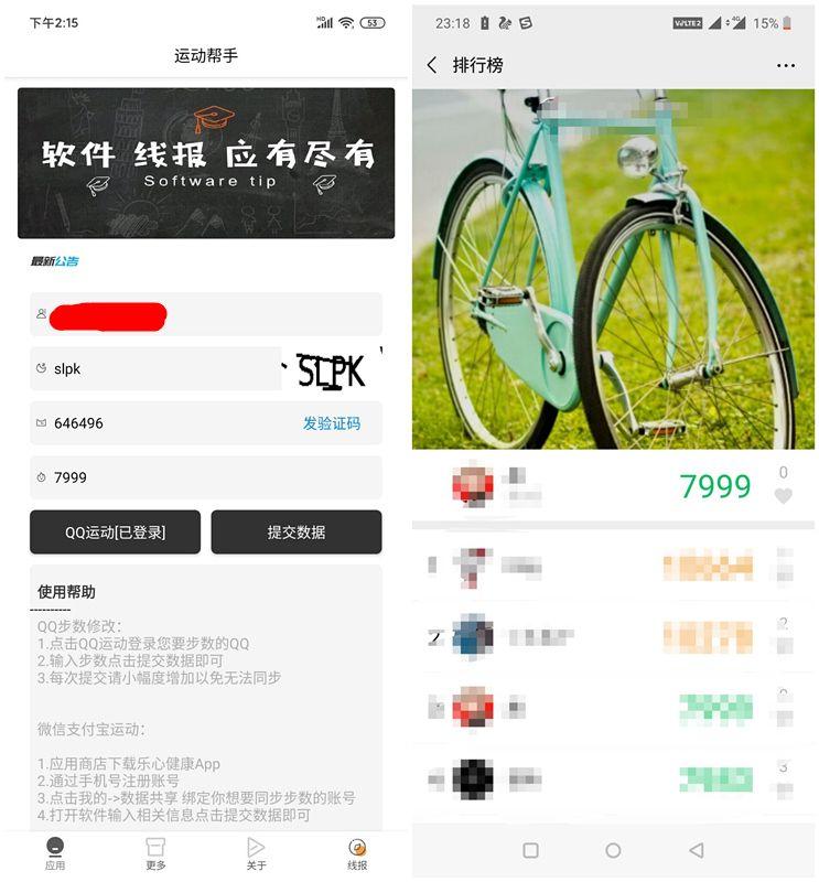 乐心健康微信支付宝刷步数修改网站教程