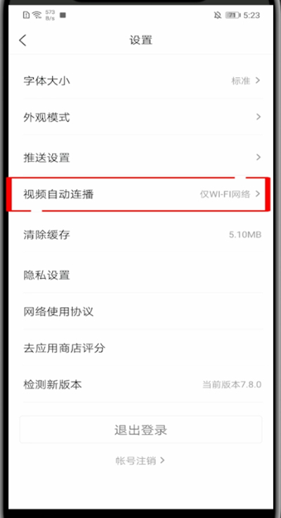 凤凰新闻如何关闭视频自动播放? 凤凰新闻关闭视频自动播放方法教程截图
