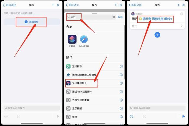 iOS14充电提示音语音包有哪些?充电提示音快捷指令语音包分享[多图]图片3