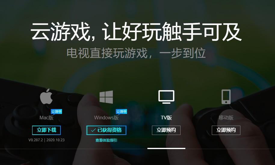 腾讯START云游戏迎来公测 支持Mac和Windows