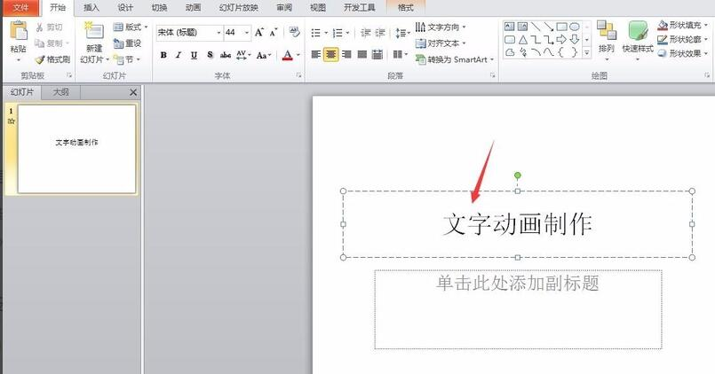 PPT怎样制作文字动画效果 PPT制作文字动画效果的操作方法截图