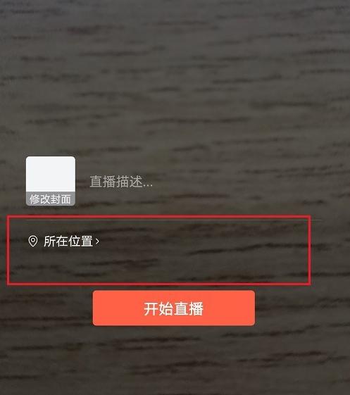 微信视频号怎么关闭直播定位?微信视频号关闭直播定位的步骤教程截图