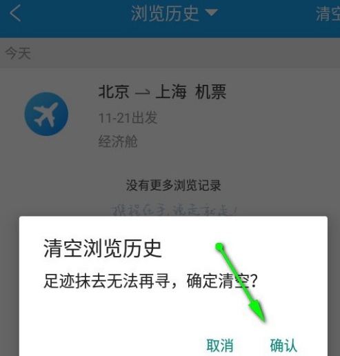 携程旅行怎么删除浏览历史记录 携程旅行快速清除浏览历史记录方法截图