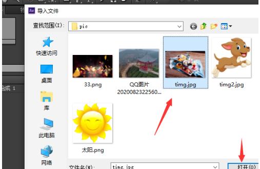 AE怎么给图片添加冷色滤镜?AE给图片添加冷色滤镜的操作步骤