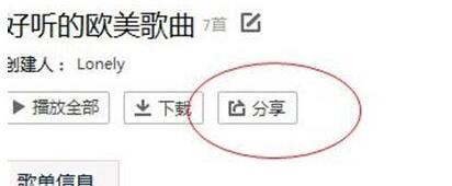 QQ音乐如何分享歌单?QQ音乐分享歌单的方法截图