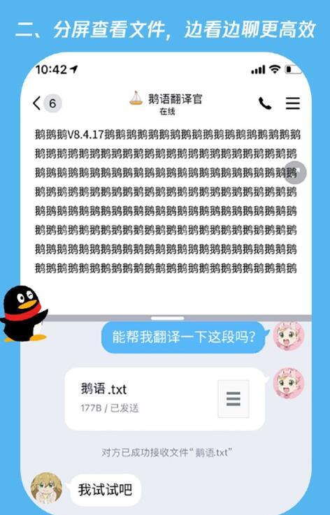 QQ手機版8.4.17發布:群聊三件套 iOS還有獨享功能截圖
