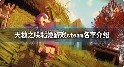天穗之咲稻姬steam叫什么 天穗之咲稻姬steam名字介紹