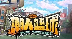 《潮人篮球》新版本评测:分享三分投篮梦
