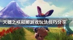 天穗之咲稻姬铁矿石在哪里 天穗之咲稻姬游戏玩法技巧分享